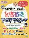 Scratchではじめるときめきプログラ...