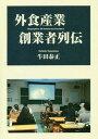 外食産業創業者列伝[本/雑誌] / 牛田泰正/著