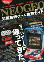 NEOGEO mini 対戦格闘ゲーム攻略ガイド[本/雑誌] (単行本・ムック) / スタンダーズ