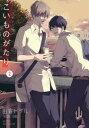こいものがたり[本/雑誌] 2 (バーズコミックス ルチルコレクション) (コミックス) / 田倉トヲル/著
