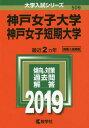 神戸女子大学 神戸女子短期大学 2019年版 (大学入試シリーズ)[本/雑誌] / 教学社