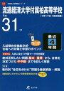 流通経済大学付属柏高等学校 最近4年間入 (平31)[本/雑誌] / 東京学参