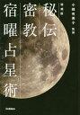 秘伝密教宿曜占星術 (elfin books series) 本/雑誌 / 小峰有美子/監修