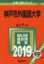 神戸市外国語大学 2019年版 (大学入試シリーズ)[本/雑誌] / 教学社