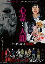 心霊vs人間 デス霊ス2018 到達編[DVD] / ドキュメンタリー