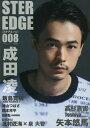 STER EDGE 008 【表紙】 成田凌 (ロマンアルバム)[本/雑誌] / 徳間書店