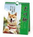 犬川柳 週めくり 2019年カレンダー グッズ / カレンダー