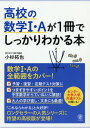 高校の数学1・Aが1冊でしっかりわかる本 数学1・Aの全範囲をカバー[本/雑誌] / 小杉拓也/著