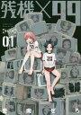 残機×99 1 (バンチコミックス)[本/雑誌] (コミックス) / 愛南ぜろ/著