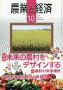 農業と経済 2018年10月号[本/雑誌] (雑誌) / 昭和堂