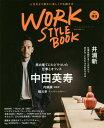 WORK STYLE BOOK 3 (NEKO) 本/雑誌 / ネコパブリッシング