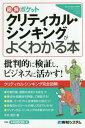 クリティカル・シンキングがよくわかる本 (図解ポケット)[本/雑誌] / 今井信行/著