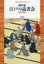 江戸の読書会 会読の思想史[本/雑誌] (平凡社ライブラリー) / 前田勉/著