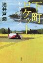 下町ロケット 4 ヤタガラス[本/雑誌] (単行本・ムック)...