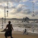 風と光[CD] / 和太鼓奏者山川慎平