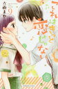 これはきっと恋じゃない 9 (KCDX)[本/雑誌] (コミックス) / 立樹まや/著