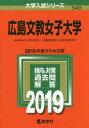 広島文教女子大学 2019年版 (大学入試シリーズ)[本/雑誌] / 教学社