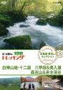 山と高原地図 5 岩手山・八幡平 秋田駒ヶ岳・姫神山・森吉山