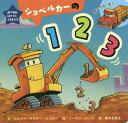 ショベルカーの123 / 原タイトル:Excavator's...