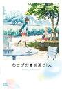 Rakuten - 「あさがおと加瀬さん。」DVD[DVD] / アニメ