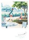 「あさがおと加瀬さん。」 Blu-ray Flower Ed...