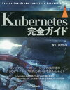 Kubernetes完全ガイド Production‐Grade Container Orchestration (impress top gear)[本/雑誌] / 青山真也/著