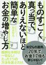 Rakuten - ものすごく真っ当で、ありえないほど簡単なお金の増やし方[本/雑誌] / 朝倉智也/著