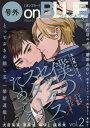 乐天商城 - 号外onBLUE 3rd SEASON 2 (onBLUE comics)[本/雑誌] (コミックス) / アンソロジー