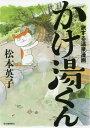 かけ湯くん 旅する温泉漫画[本/雑誌] / 松本英子/著