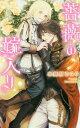 薔薇の嫁入り (リンクスロマンス)[本/雑誌] / 水無月さらら/著