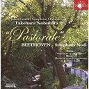 作曲家名: Na行 - ベートーヴェン:「田園」[CD] / 延原武春 (指揮)/日本センチュリー交響楽団