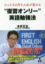 """たった3カ月で人生が変わる""""復習オンリー""""英語勉強法[本/雑..."""