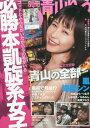 別冊 青山りょう (DVD)[本/雑誌] / 辰巳出版