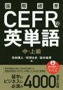 国際標準CEFRの英単語 中・上級[本/雑誌] / 日向清人/著 狩野みき/著 迫村純男/著