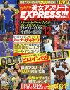 美女アスリートEXPRESS!!! 2 (海王社ムック)[本/雑誌] / 海王社