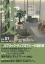 [書籍のゆうメール同梱は2冊まで]/外交 51[本/雑誌] / 「外交」編集委員会/編集