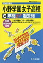 Rakuten - 小野学園女子高等学校 6年間スーパー過去 (平31 高校受験T 57)[本/雑誌] / 声の教育社