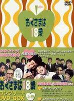 【送料無料選択可!】おくさまは18歳 コンプリートDVD-BOX・上巻 / TVドラマ
