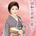 昭和の名曲を歌う[CD] / 三代沙也可