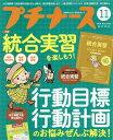 プチナース 2018年11月号[本/雑誌] (雑誌) / 照林社