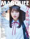 マーキー Vol.129 【W表紙】 乃木坂46 与田祐希/...