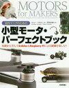 自作マニアのための小型モータ パーフェクトブック 基礎から学んでArduino Raspberry Piによる制御を楽しもう / 原タイトル:MOTORS FOR MAKERS 本/雑誌 / マシュー スカルピノ/著 百目鬼英雄/監訳