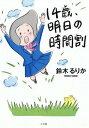 14歳 明日の時間割 本/雑誌 / 鈴木るりか/著