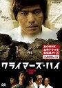 クライマーズ・ハイ[DVD] / TVドラマ