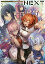 Fate/Grand Order コミックアンソロジー THE NEXT 2 (IDコミックス/DNAメディアコミックス)[本/雑誌] (コミックス) / アンソロジー