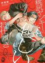 桃尻ヤンキーに優しいお仕置き (Daito Comics BLシリーズ) 本/雑誌 (コミックス) / 赤根晴/著