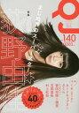クイック・ジャパン vol.140 【表紙】 荻野由佳(NGT48)[本/雑誌] / 太田出版