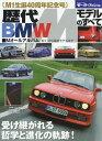 歴代BMW Mモデルのすべて (モーターファン別冊)[本/雑誌] / 三栄書房