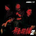 Artist Name: J - JAZZ目線 2[CD] / JABBERLOOP