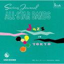 藝人名: V - スイング・ジャーナル・オールスター・バンド (1956年度スイング・ジャーナル誌主催人気投票による) [SHM-CD][CD] / オムニバス